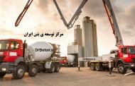 خدمات مرکز تخصصی توسعه بتن ایران