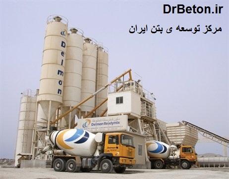 مرکز توسعه ی بتن ایران ساخت بتن پر مقاومت ، کارخانه بتن، بتن آماده ، طرح اختلاط بتن، افزودنی های بتن