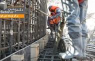 نکات ایمنی در ساخت ساختمان های بتنی